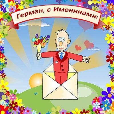 Картинки поздравления с именинами Герман 010
