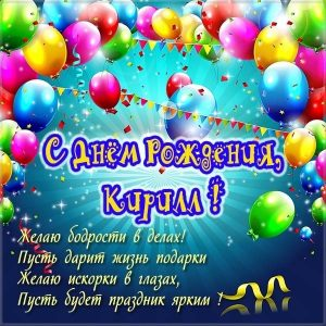 Картинки поздравления с именинами Кирилл 002