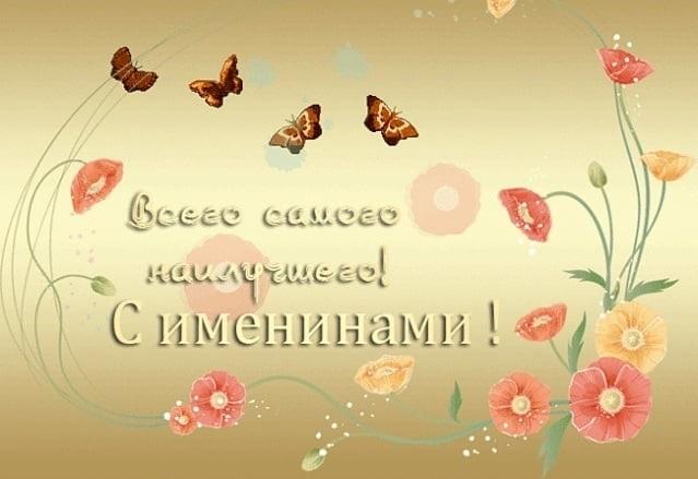 Картинки поздравления с именинами Константин 016