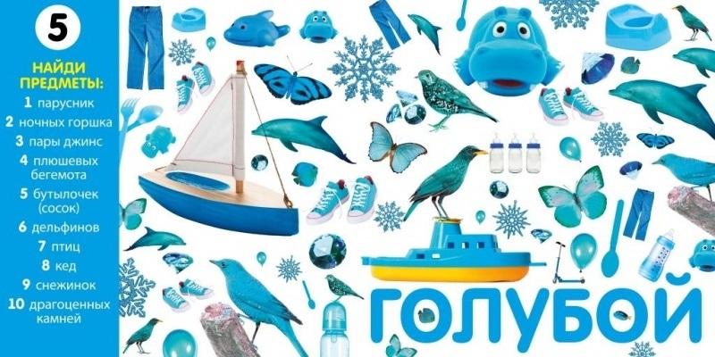 Картинки предметы синего цвета для детей005