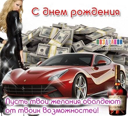С днем рождения картинки с машиной и деньгами, создать открытки дополненной