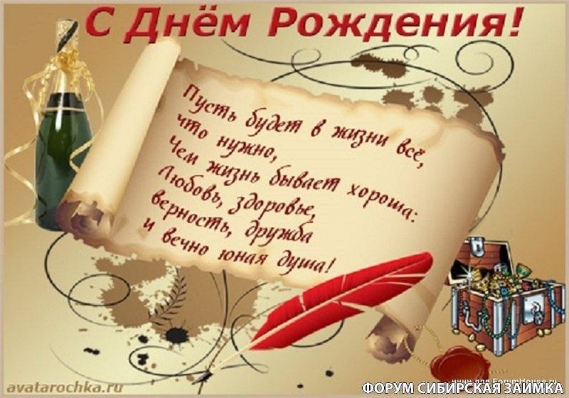 Картинки с днюхой Андрей 008