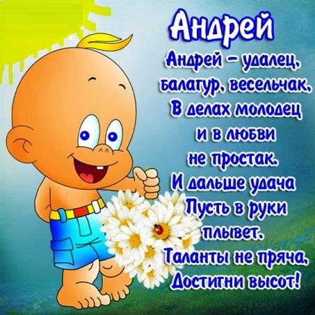 Картинки с днюхой Андрей 010