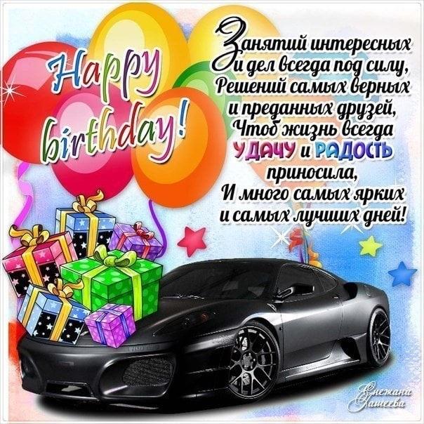 Классные открытки с днем рождения для парня 013