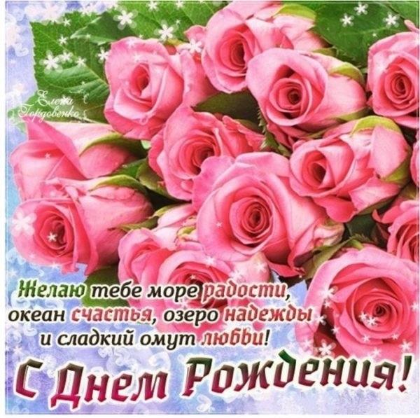 Красивой женщине открытки с днем рождения 010