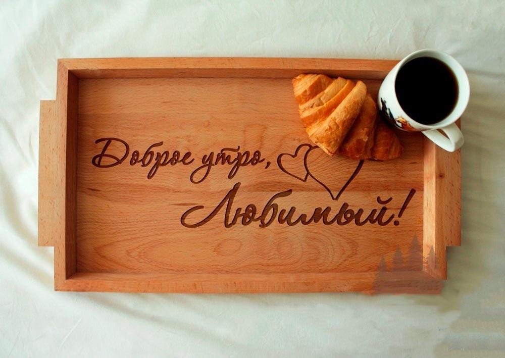 Слова, любимому мужу открытка хорошего дня