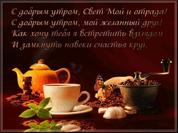 Красивые открытки доброе утро любимому мужчине003