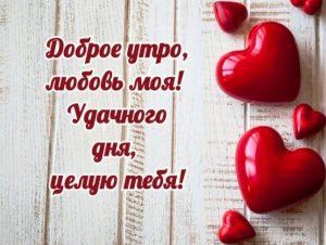 Красивые открытки доброе утро любовь моя017