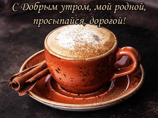 Красивые открытки доброе утро милый010