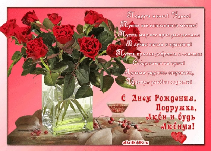 Красивые открытки другу с днем рождения 001