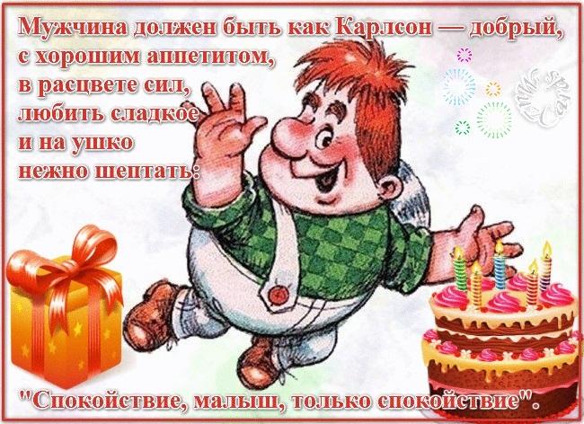 Красивые открытки другу с днем рождения 005