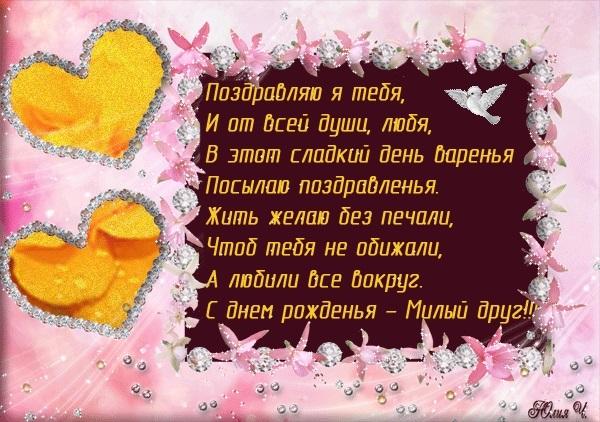 Красивые открытки другу с днем рождения 010