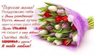 Красивые открытки с днем рождения мамочка017