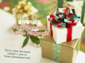 Красивые открытки с именинами Анфиса 012