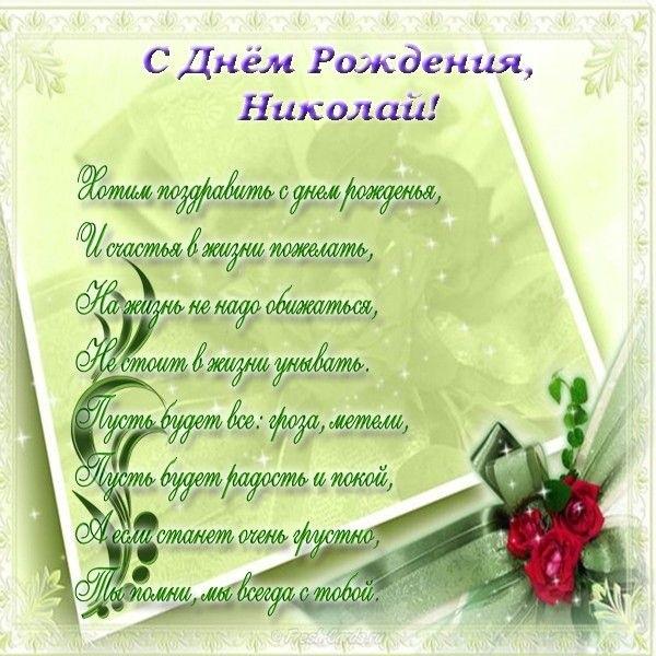 Красивые открытки с именинами Николай 012