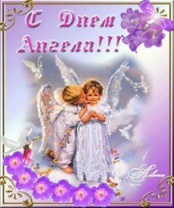 Красивые открытки с именинами Прасковья 015