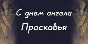 Красивые открытки с именинами Прасковья 017