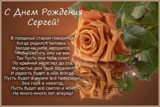 Красивые открытки с именинами Сергей 017