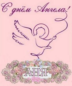 Красивые открытки с имениннами Анна 017