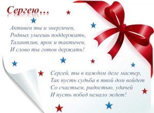 Красивые открытки с имениннами Сергей 011