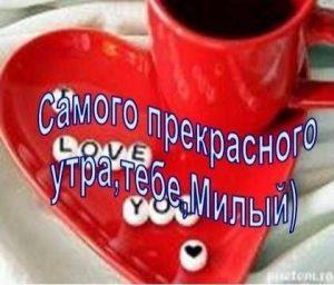 Красивые открытки с поцелуем доброе утро025