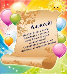 Крутые поздравления с днем рождения Алексей 008
