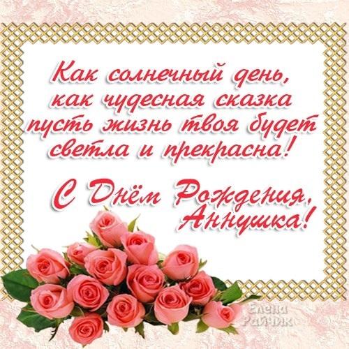 Поздравления аня с днем рождения картинки