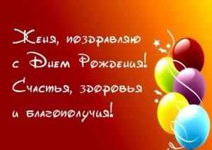 Крутые поздравления с днем рождения Евгений 019