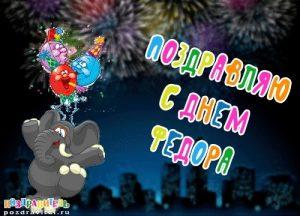 Крутые поздравления с днем рождения Федор 008