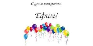 Милые открытки с днем рождения Ефим 015