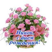 Милые открытки с днем рождения Иван 010