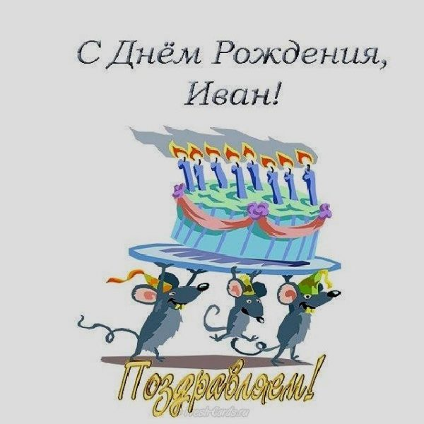 Открытка с днем рождения ивана сидорчука