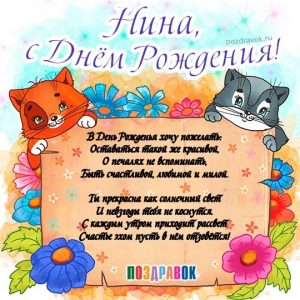 Милые открытки с днем рождения Прохор 005