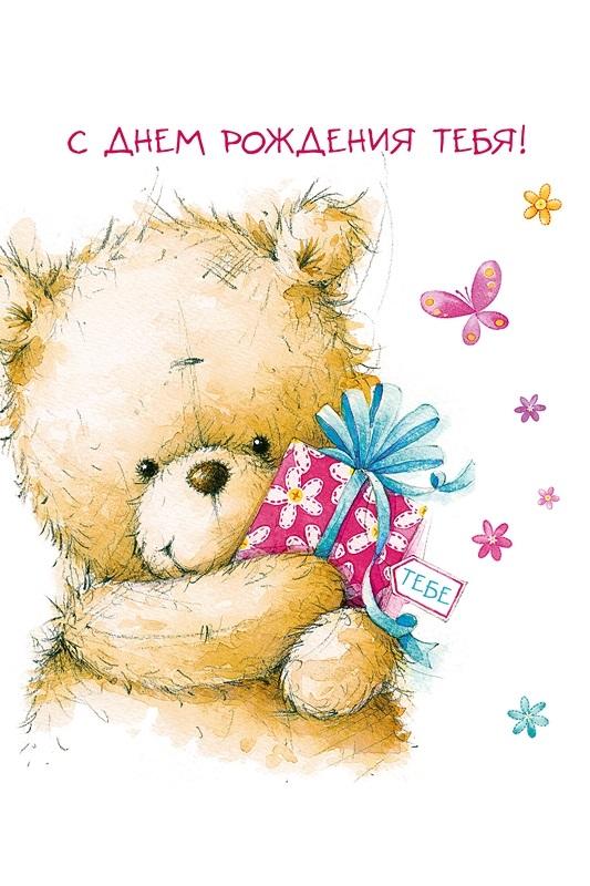 Милые открытки поздравления с днем рождения