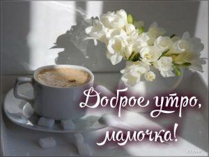 Милые открытки с надписями доброе утро мама026