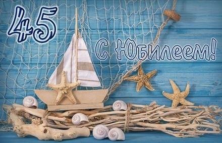 Морские открытки с днем рождения003