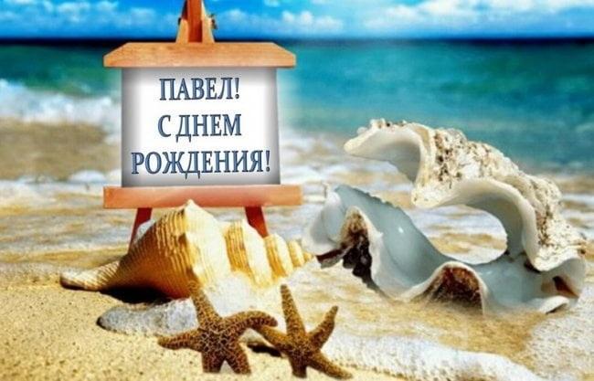 Морские открытки с днем рождения009