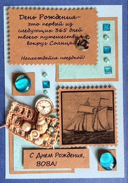 Морские открытки с днем рождения013