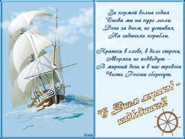 Морские открытки с днем рождения015