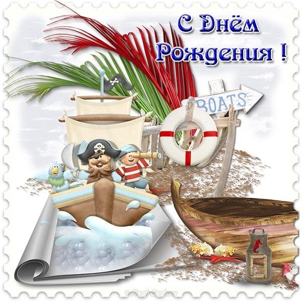 Морские открытки с днем рождения017