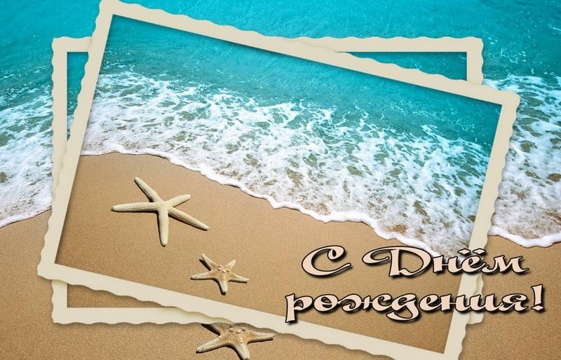 Морские открытки с днем рождения025