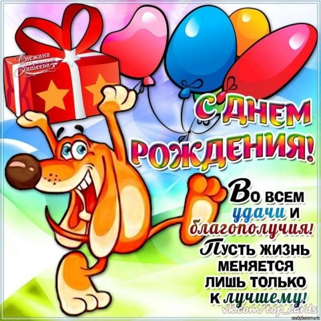Мужчину с днем рождения прикольные открытки013
