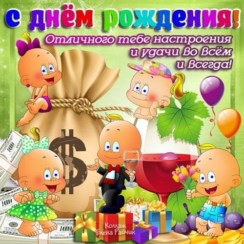 Мужчину с днем рождения прикольные открытки018
