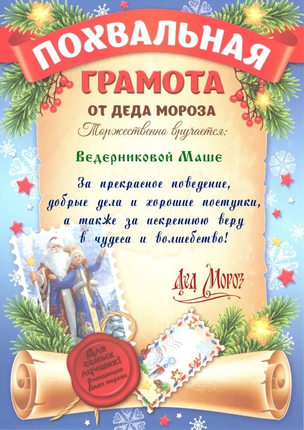 Новогодняя грамота от деда мороза001