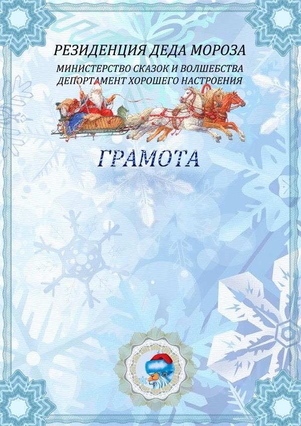 Новогодняя грамота от деда мороза002