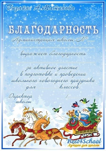 Новогодняя грамота от деда мороза008