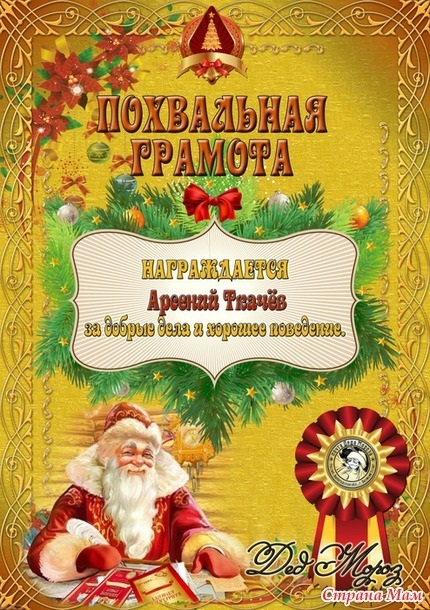 Новогодняя грамота от деда мороза009