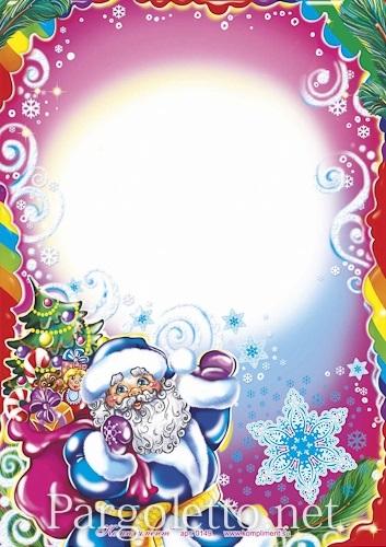 Новогодняя грамота от деда мороза015