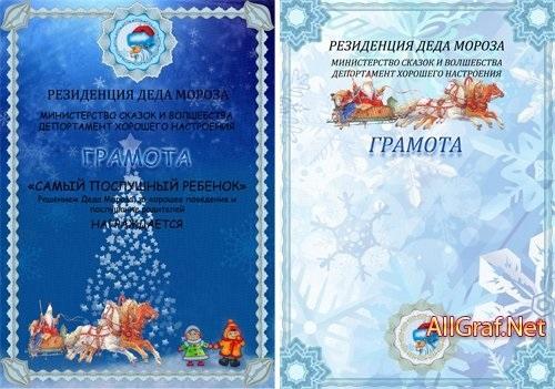 Новогодняя грамота от деда мороза017