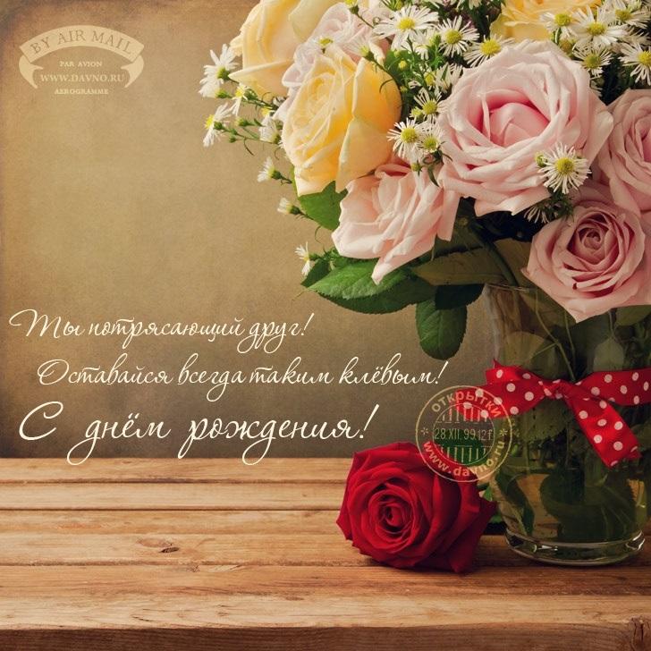 Розы открытки с днем рождения мужчине, фруктами открытка как